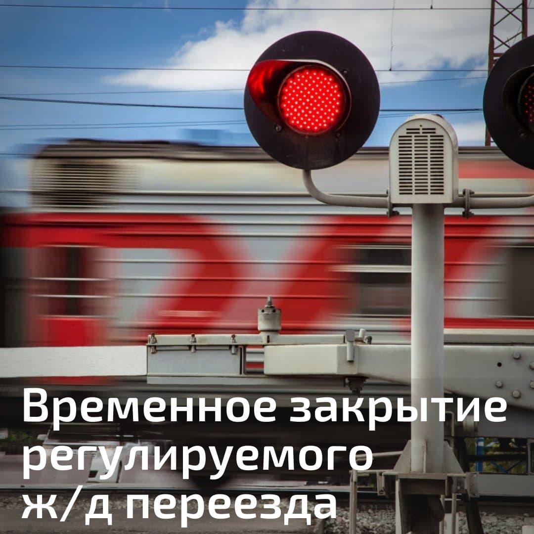 ВРЕМЕННОЕ ЗАКРЫТИЕ РЕГУЛИРУЕМОГО Ж/Д ПЕРЕЕЗДА