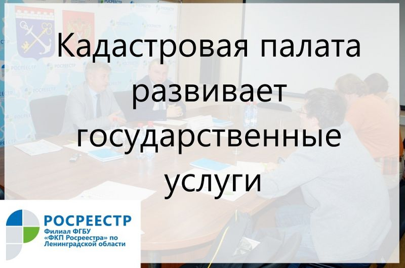Более 600 жителей Костромской области обратились в Кадастровую палату за консультационными услугами