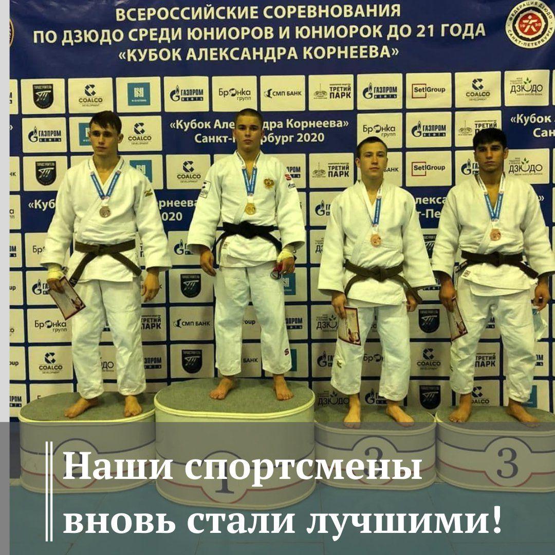 13-14 ноября в Санкт-Петербурге прошли Всероссийские соревнования по дзюдо  «Кубок Александра Корнеева»