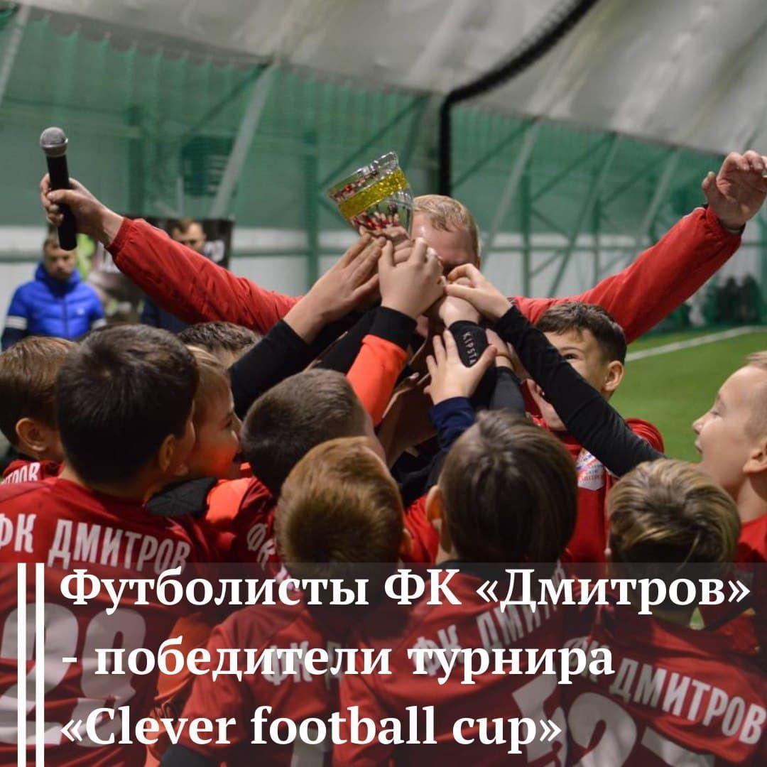 ФК «ДМИТРОВ» — ПОБЕДИТЕЛЬ ТУРНИРА «CLEVER FOOTBALL CUP»