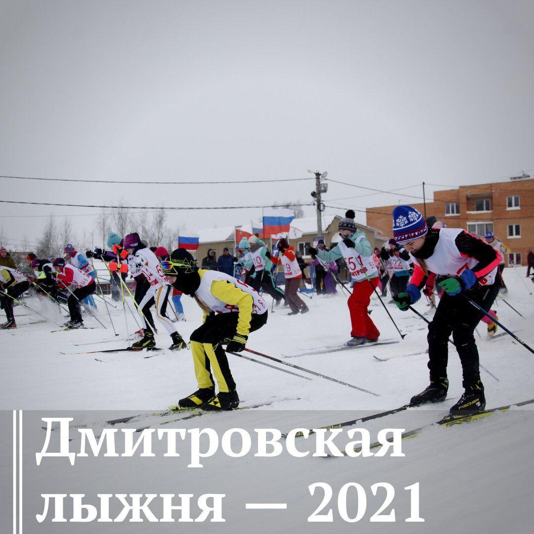 ДМИТРОВСКАЯ ЛЫЖНЯ — 2021