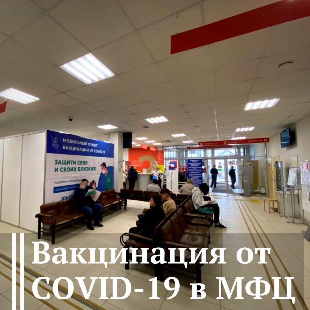 ВАКЦИНАЦИЯ ОТ COVID-19 В МФЦ