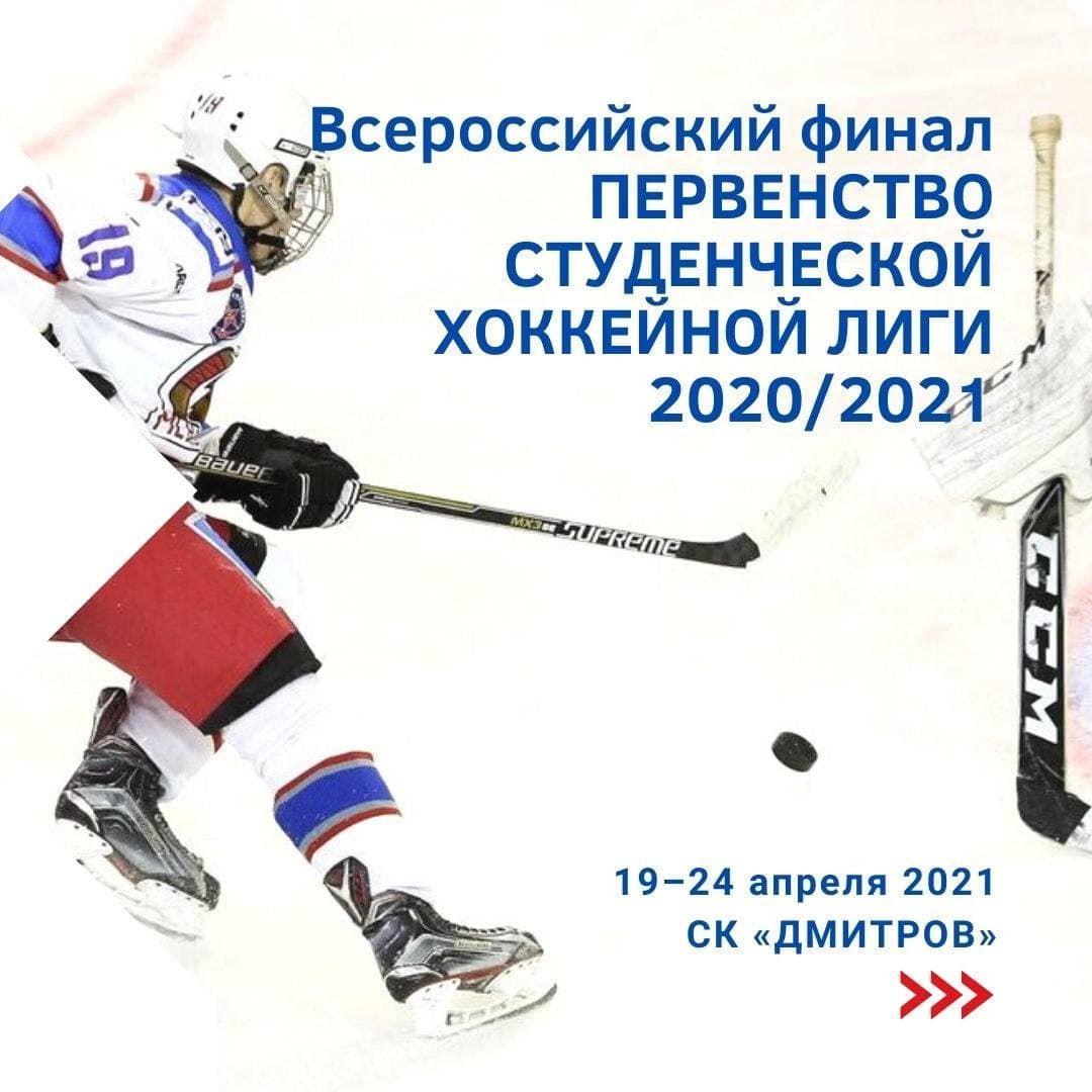 ДМИТРОВ ПРИМЕТ ВСЕРОССИЙСКИЙ ФИНАЛ ПЕРВЕНСТВА СТУДЕНЧЕСКОЙ ХОККЕЙНОЙ ЛИГИ СЕЗОНА 2020\2021.