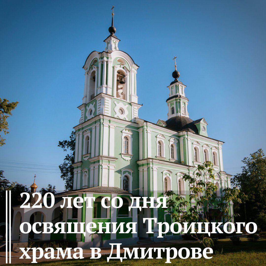 220 лет со дня освящения Троицкого храма в Дмитрове0