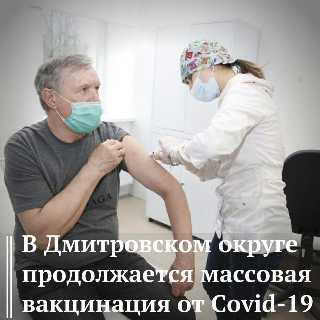 В ДМИТРОВСКОМ ОКРУГЕ ПРОДОЛЖАЕТСЯ МАССОВАЯ ВАКЦИНАЦИЯ ОТ COVID-19